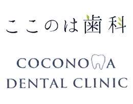 [公式]ここのは歯科 函館の歯医者